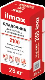 ilmax 2100 кладочник