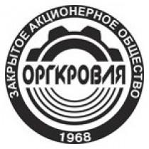 """ЗАО """"Оргкровля"""""""
